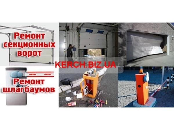 Ремонт ворот, ролет, рольставень, шлагбаумов, парковочных систем в Кер