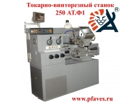 Токарно-винторезный станок 250 АТ.01 (Ф1) с быстросменным резцедержате