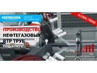 Завод композитных RTP труб под-ключ для нефтегазовой отрасли