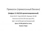 Прямогон, прямогонный бензин, Нефрас С2-30/220 (ароматизированный)