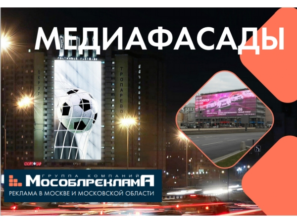 Бартер на наружную рекламу в ГК Мособлреклама