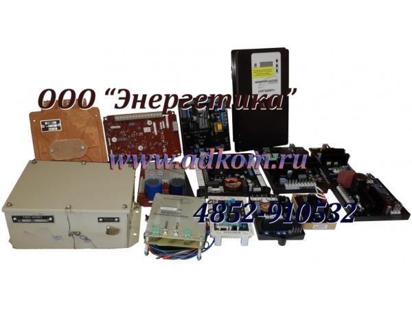 Автоматический регулятор напряжения на генераторы.