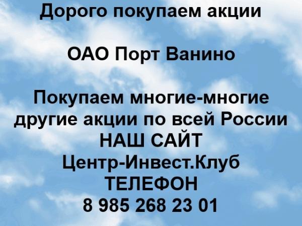 Покупаем акции ОАО Порт Ванино и любые другие акции по всей России