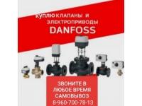 8-960-700-78-13 КУПЛЮ ЛЮБУЮ ПРОДУКЦИИ ФИРМЫ DAHFOSS ДАНФОСС