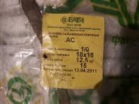 Набивка сальниковая марки АС (асбестовая, плетеная, сухая)