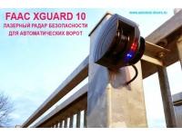 Лазерный датчик FAAC XGuard 10 для безопасности автоматических ворот