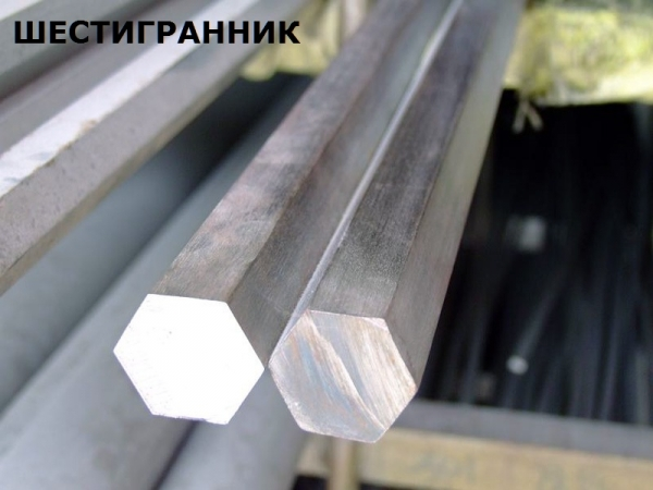 шестигранник, металлический. от 12 до 75мм, гост,