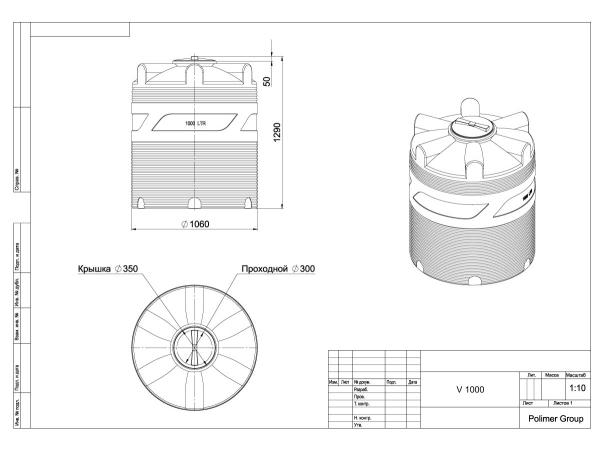 Емкость цилиндрическая вертикальная V 1000