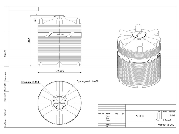 Емкость цилиндрическая вертикальная V 3000