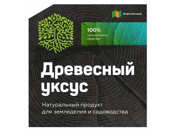 Древесный уксус - природный активатор роста агрокультур