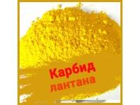 Карбид лантана ТУ 6-09-03-16-75
