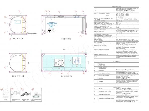 32 500$ Контейнер-цистерна Т20 21куб.м. для водорода фтористого
