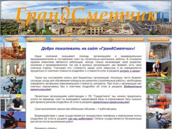 Составление смет по регионам России