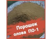 Оловянный порошок ПО-1 ГОСТ 9723-73