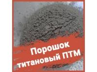 Титановый порошок ПТМ-1 ТУ 14-22-57-92
