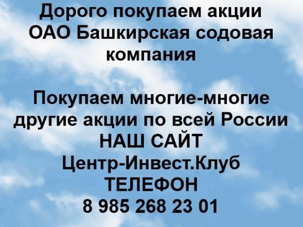 Покупаем акции ОАО Башкирская содовая компания и любые другие акции