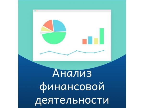 Анализ финансово-экономической деятельности