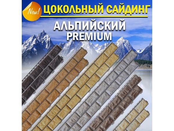 Цокольный сайдинг Альпийский из ПВХ от завода Доломит