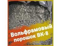 Вольфрамовый порошок ВК-8