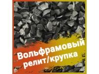 Вольфрамовый Релит (крупка)
