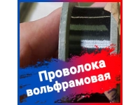 Вольфрамовая проволока ВА-П-ЛН 25,0 УзКТЖМ