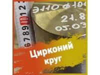 Циркониевый круг марки Э100-110-125