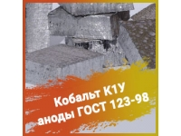 Кобальт К1У аноды ГОСТ 123-98