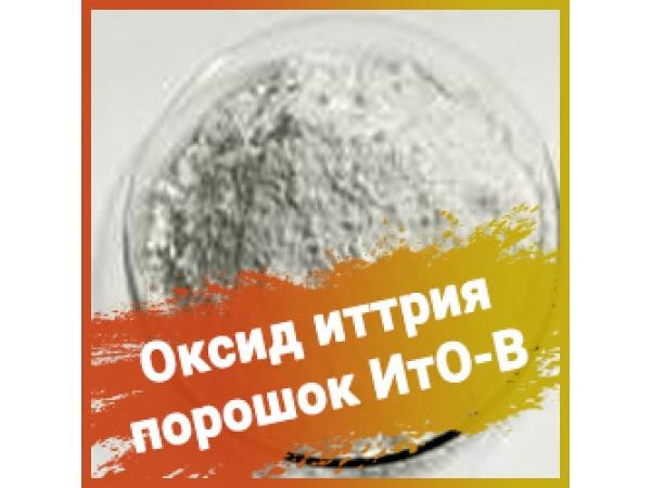 Оксид иттрия порошок ИтО-В