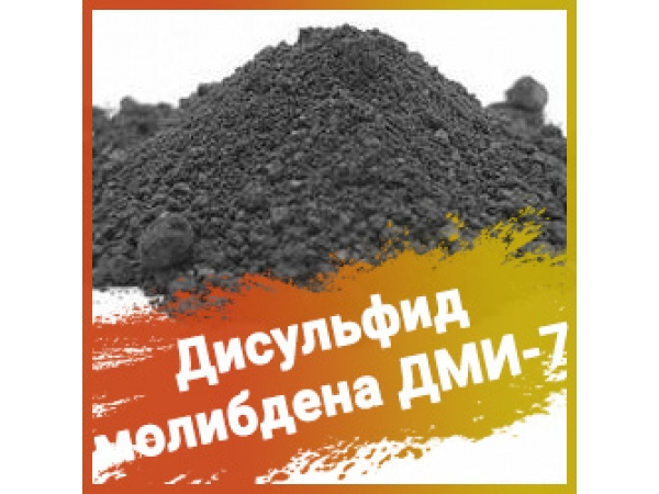 Дисульфид молибдена ДМИ-7 ТУ 48-19-133-90