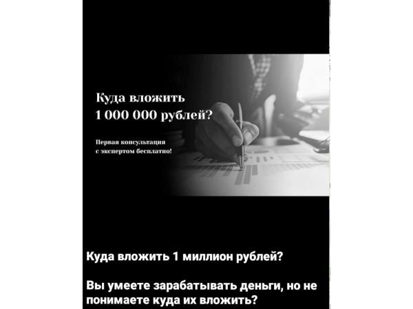 Выгодный вклад 1000 000 рублей в 2020 году