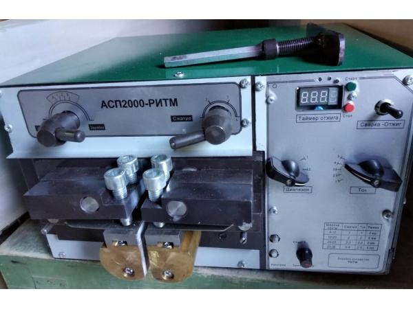 Аппарат сварки штрипса/полосы в стык АСП2000-65