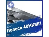 Полоса 40НКМП