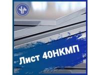 Лист 40НКМП
