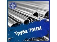 Труба 79НМ