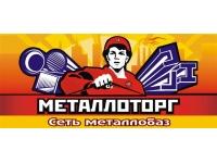 металлопрокат АО Металлоторг