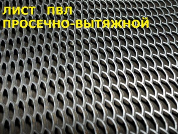 ПВЛ, лист просечка, стальной, в Рязани,