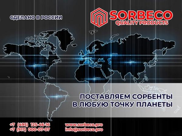 Сорбент для удаления нефтепродуктов, Марка СНП-1 SORBITEX
