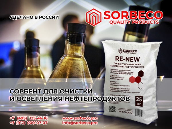 Сорбент для очистки и осветления нефтепродуктов RE_NEW