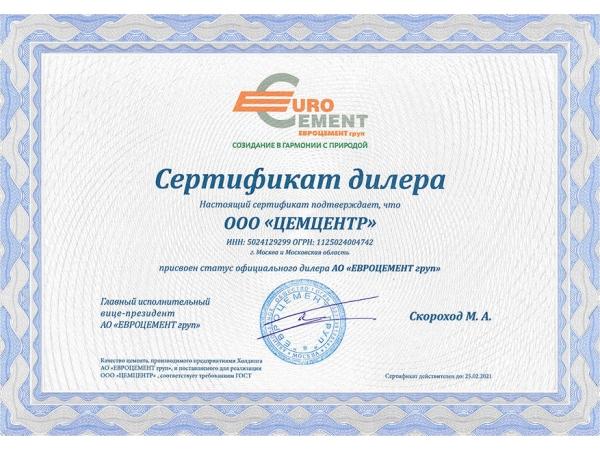 Евроцемент оптом от Евроцемент груп