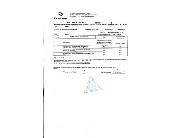 Метилацетат ТУ 2435-063-00203766-2001