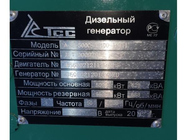 Ёлектростанци¤ дизельна¤ ƒЁ—-500 к¬т в блок-модуле