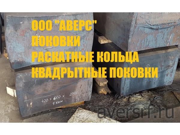 Поковка 5ХНМ, ГОСТ 8479-70 в наличии, резка, доставка