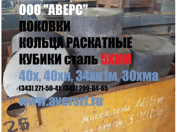 Квадратные поковки сталь 34ХН1М на складе, резка в размер