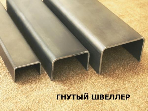 швеллер 160, гнутый, от производителя, металлический, в Волгограде,