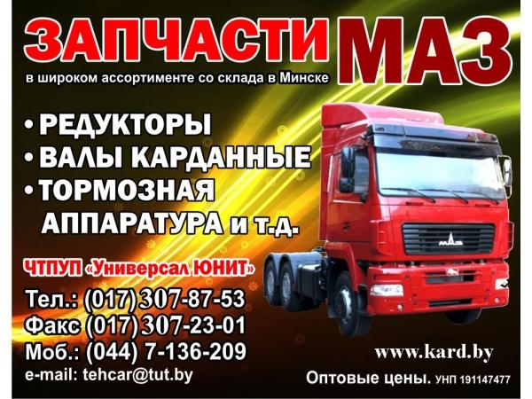 Редуктора МАЗ -5337, МАЗ-5551, МАЗ-54323, МАЗ-6430, МАЗ-6303, МАЗ-6422