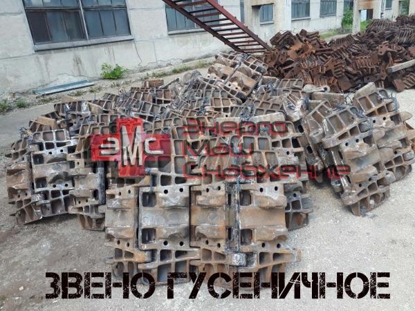 Звено гусеничное экг-5, экг-8(10), экг-12,5, экг-15