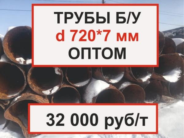 Трубы бу 720 стенка 9мм