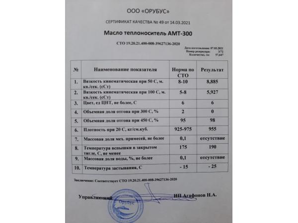 Масло теплоноситель АМТ-300.  700 тонн в месяц . 73000 за тонну