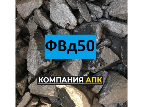 Феррованадий ФВд50 ГОСТ 27130-94
