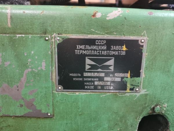 Продам термопластавтомат Хмельницкий завод